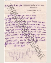 Letter by R. Moishe Betzalel Alter