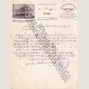 Letter by R. Abraham Tzvi Hirsh Grodzinski
