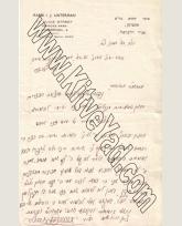 Letter by Rabbi Isser yehude Unterman (1)