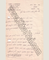 Letter by Rabbi Isser yehude Unterman (2)